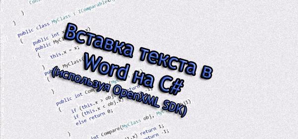 Вставка текста в Word на C# (OpenXML SDK)