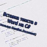 Вставка текста в Word на C# (3 способ)