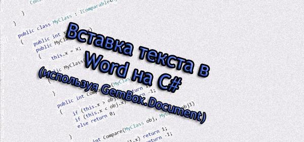 Вставка текста в Word на C# (GemBox)
