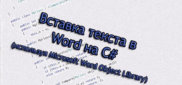 Вставка текста в Word на C#