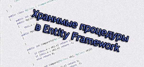 Хранимые процедуры в Entity Framework