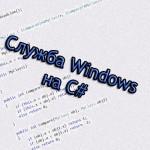 WCF: Служба Windows на C#