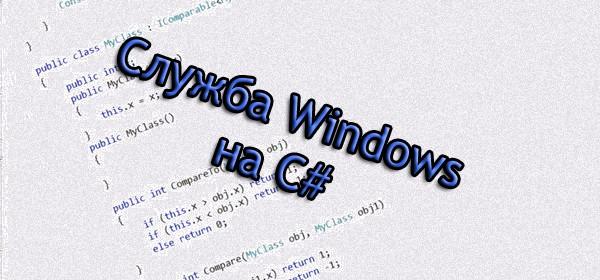 Служба Windows на C#