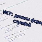 WCF: делаем форму службой