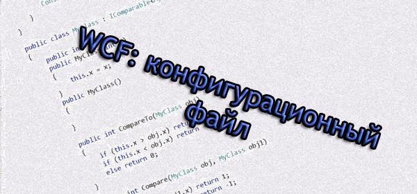 WCF: конфигурационный файл