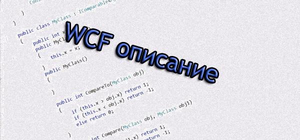 WCF описание