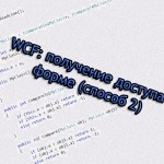 WCF: получение доступа к форме (способ 2)