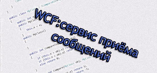 WCF сервис приёма сообщений