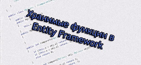 Хранимые функции в Entity Framework