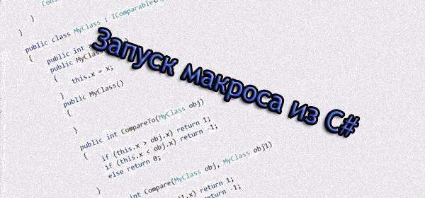 Запуск макроса из C#