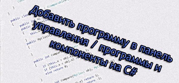 Добавить программу в панель управления / программы и компоненты на C#