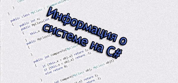 Информация о системе на C#