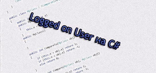 Logged on User на C#