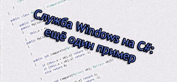 Служба Windows на C#: ещё один пример