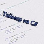 Таймер на C#