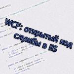 WCF: открытый код службы в IIS