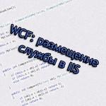 WCF: размещение службы в IIS