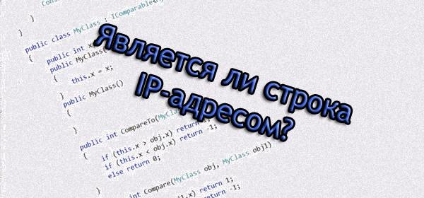 Является ли строка IP-адресом на C#